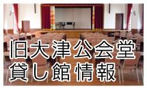 旧大津公会堂貸し館情報