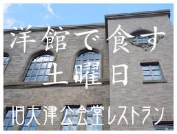 洋館で食す土曜日 旧大津公会堂レストラン