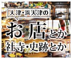 大津・浜大津のお店とか社寺・史跡とか