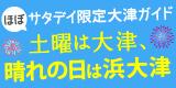 ほぼサタデイ限定大津ガイド 土曜は大津、晴れの日は浜大津