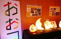 おもてなし創造発信プロジェクト 第3回灯りサミット