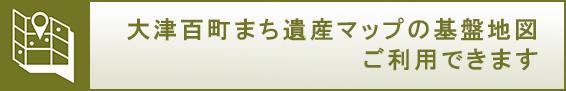 大津百町の基盤地図
