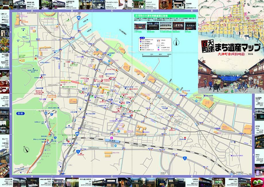 大津百町まち遺産マップ-大津町家探訪地図には、江戸時代末期から戦前までに建てられた町家を始めとする伝統的な建築物のマップが掲載されています。