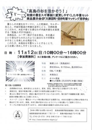 201711101332_0001