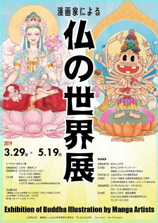 漫画家による仏の世界展(滋賀県、三井寺)①