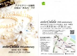atelier Culala 10th anniversary
