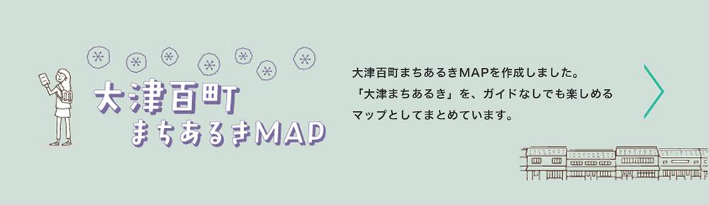 大津百町まちあるきMAP