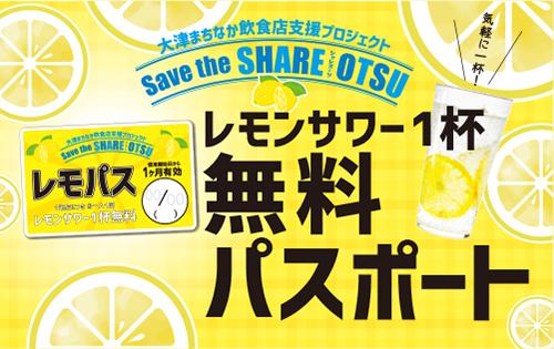 Save the SHARE OTSU(大津まちなか飲食店支援プロジェクト)