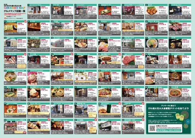 2016びわ湖大花火大会グルメマップ_ページ_2
