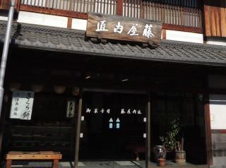 fujiya_2