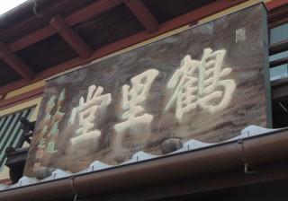 kakurido_1