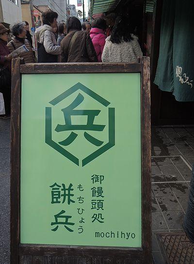 mochihyo_3
