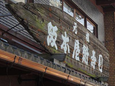sakamotoya_2